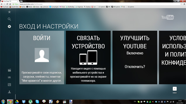youtube com activate войти