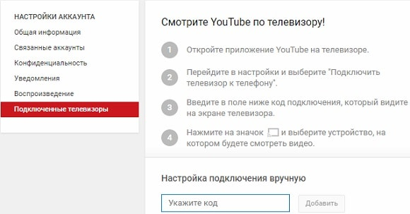 youtube activate smart tv