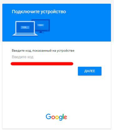 Ввод кода YouTube Activate в Google